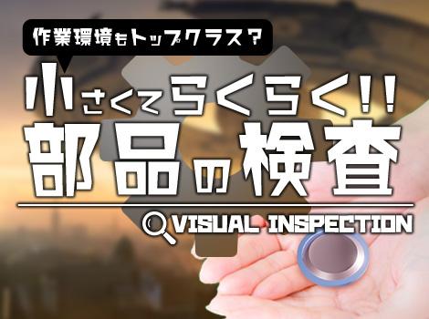 ☆月収30万円以上可能☆ 超かんたん!小型円盤の検査!!