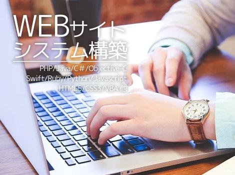 webサイトのシステム構築
