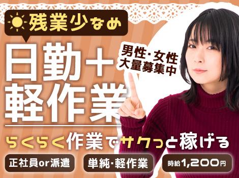 【10名募集】8:00~日勤+残業少なめ ★人気の軽作業★