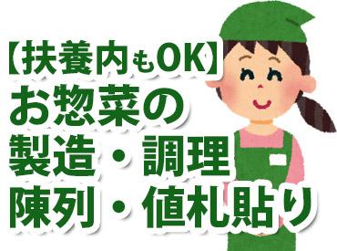【扶養内OK】お惣菜の製造・調理