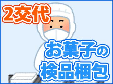 おいしいお菓子の検査・梱包!