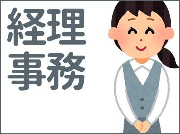 【正社員登用有】経理事務