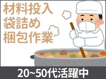 50代活躍中!食品の製造作業!