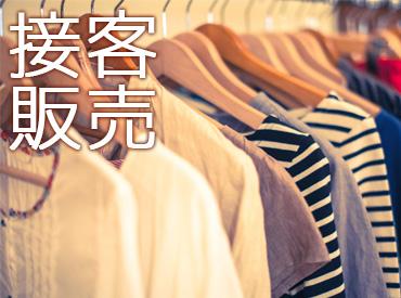 お店の雰囲気◎洋服の販売