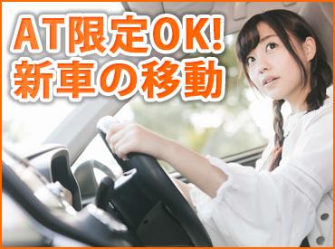 AT限定OK!新車の移動作業