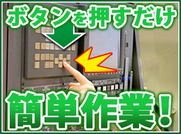 ☆正社員登用有☆セットしてボタンを押すだけ!