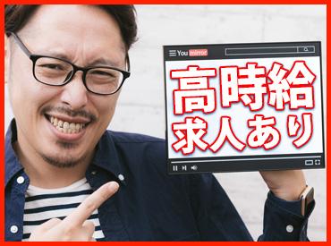 【工場作業STAFF★】びっくりの時給1600円!!即就業☆でお財布もあったか~い♪♪
