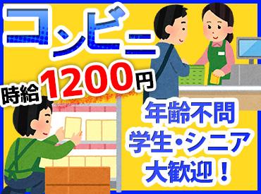 コンビにスタッフ⇒時給1200円!