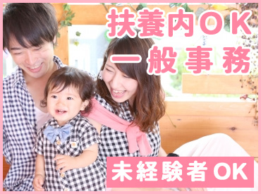 9:00~扶養内OK【一般事務】子育てを応援してくれている会社です!