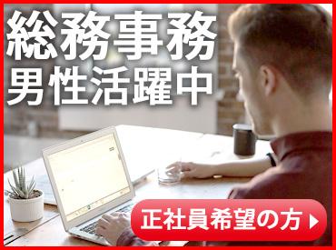 男性活躍中【総務事務】半年後に正社員!