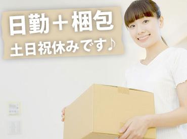 ☆空調完備!☆ 50代活躍中!☆女性活躍中☆日勤の梱包作業!