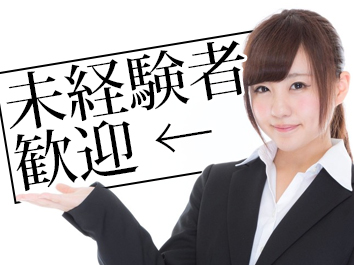 ★08:00~★一般事務【日勤専属・土日休み】
