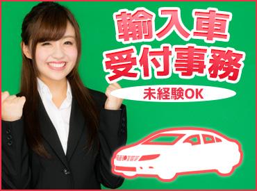 ◆9:30~◆輸入車ディーラーでの受け付け事務