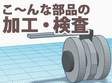 金属部品の加工・検査!