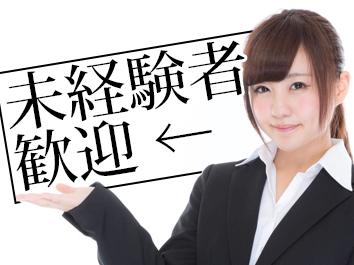 ★10時~日勤◎未経験でも時給1300円!!◎一般事務・電話対応