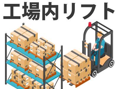 工場内リフト作業◆リフト9割◆