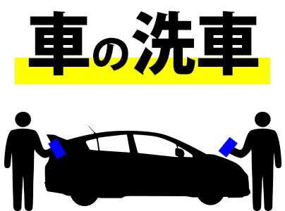 ★普通車免許でOK!車の洗車・移動